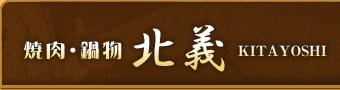 焼肉・鍋物 北義 KITAYOSHI