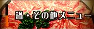 鍋・その他メニュー