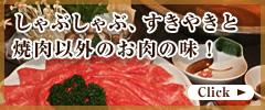 しゃぶしゃぶ、すきやきと焼肉以外のお肉の味!